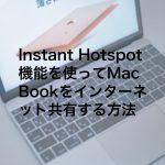 20190407 P40700111 Edit 150x150 - Instant Hotspot(インスタントホットスポット)機能を使ってMacBookをインターネット共有する方法
