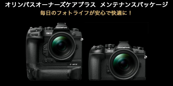 2388ee3e49f9a38429c35a00e5f41aca - E-M1 Mark Ⅱ専用メンテナンスパッケージの価格が改定されます