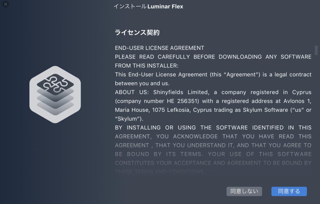 311609c7c628d46e911cc651a858b477 1024x655 - Luminarの編集機能が他のアプリでも使える、Luminar Flexがリリースされました