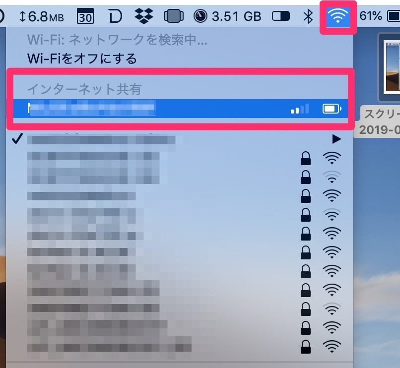 41d1546246d41c569e818d706f2b6665 - Instant Hotspot(インスタントホットスポット)機能を使ってMacBookをインターネット共有する方法