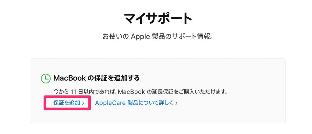 482034909f594aa6290d42dd39e99726 1024x440 - AppleCare+ for Macに後から加入する方法