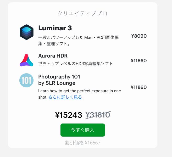 4b9c7ca1c70dfc9a70ae2682f0fc8b92 - (終了)Luminar 3.1リリース記念セールが開催されています(2019年5月14日まで)