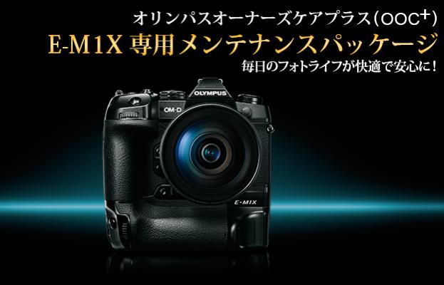54b34850912d6e105ccb560c213c731c - E-M1 Mark Ⅱ専用メンテナンスパッケージの価格が改定されます