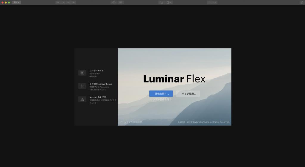 712b5aa5b675a93e4e63a8c2d5a56115 1024x561 - Luminarの編集機能が他のアプリでも使える、Luminar Flexがリリースされました