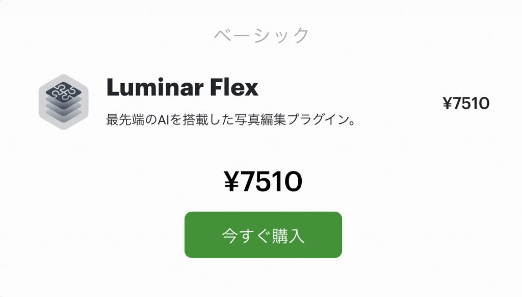 8dcbdb03f7c5a768ba27a68bd7f65125 1024x582 - Luminar 3とLuminar Flexの違いを解説