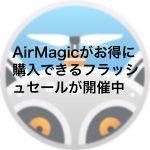 AirMagic2 150x150 - AirMagicがお得に購入できるフラッシュセールが開催中(2019年4月29日まで)