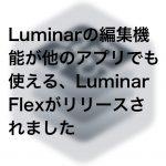 Luminar Flex 150x150 - ワンクリックで写真を印象的にできる、Luminar Looks機能の使い方(Luminar3)