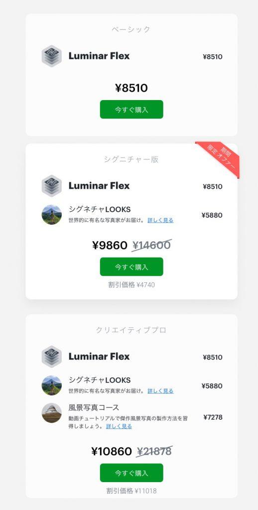 Unknown 518x1024 - Luminarの編集機能が他のアプリでも使える、Luminar Flexがリリースされました