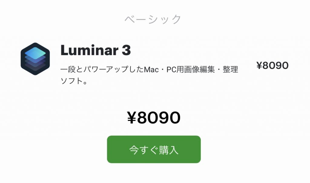 a7f8907bf93484e0f153bb402ad4e01a 1024x605 - Luminar 3とLuminar Flexの違いを解説