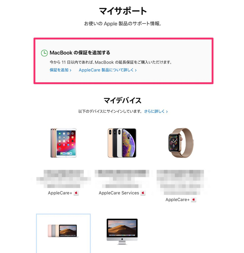 abebedfd2d76c2ce29f5831e21698fa7 987x1024 - AppleCare+ for Macに後から加入する方法