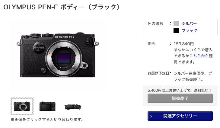 b6774f11cea2ffe650d416f5a64726ed - オリンパス PEN-Fの後継機は発売されない?