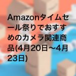 ccad05a2a77c51ce56d268e0eeb8f78a 150x150 - Amazonタイムセール祭りでおすすめのカメラ関連商品 (2019年4月20日〜4月23日)