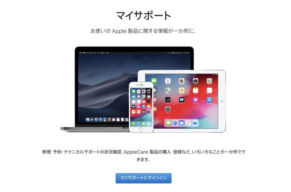 d1a35b7ee3e402fcdcaf19eac54fd555 1024x674 - AppleCare+ for Macに後から加入する方法