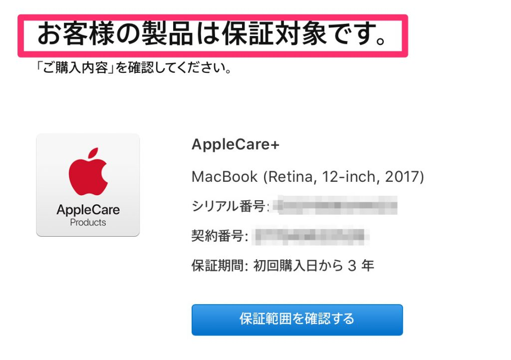 dc891d22e821b891f1a003a854c39719 1024x721 - AppleCare+ for Macに後から加入する方法