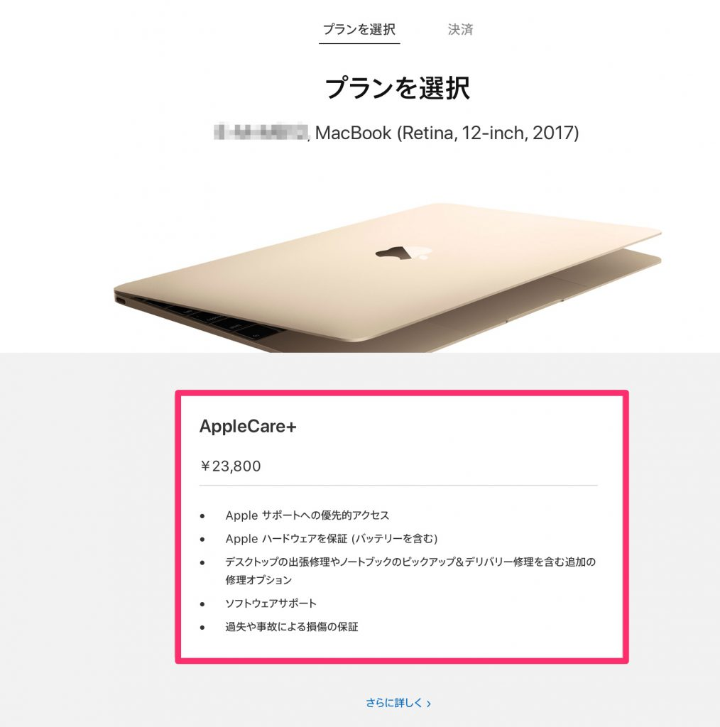 dd34d98b4a40d9366bf8f9234b1ffcb7 1014x1024 - AppleCare+ for Macに後から加入する方法