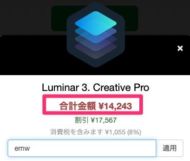 e3e184b3f4c4fe2e32b3377eed23a1b1 - (終了)Luminar 3.1リリース記念セールが開催されています(2019年5月14日まで)
