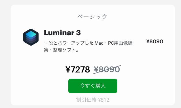 ef8997c3f9bead9a74fc4dbf6082e232 - (終了)Luminar 3.1リリース記念セールが開催されています(2019年5月14日まで)