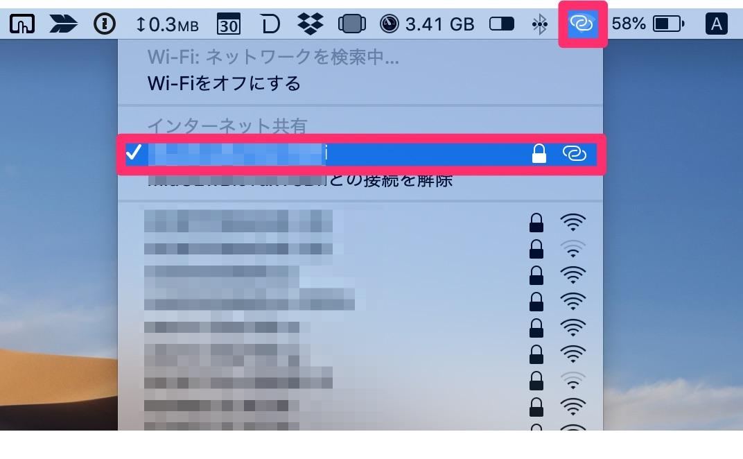 fe23df4d6b8d9a625f9e80b9ccd568d5 - Instant Hotspot(インスタントホットスポット)機能を使ってMacBookをインターネット共有する方法