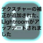 15ee710c636ac36cc24d426c063e306e 150x150 - テクスチャーの補正が追加された、Lightroomがアップデートされました
