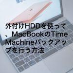 20190407 P4070011 Edit2 150x150 - 外付けHDDを使って、MacBookのTime Machineバックアップを行う方法