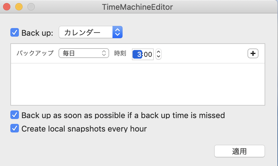 237e69631a283282f1ed3642789d1430 - 外付けHDDを使って、MacBookのTime Machineバックアップを行う方法