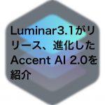 60a5fb04ebafa7796a41f3946440aa16 150x150 - Luminar 3.1がリリース、進化したAccent AI2.0を紹介