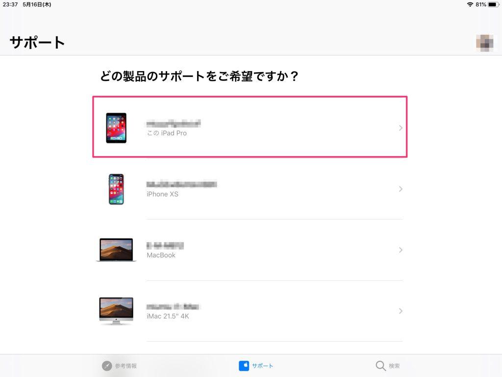 IMG 1336 1024x768 - iPad Pro 10.5インチに輝度ムラが発生、エクスプレス交換サービスで修理交換するまでの手順