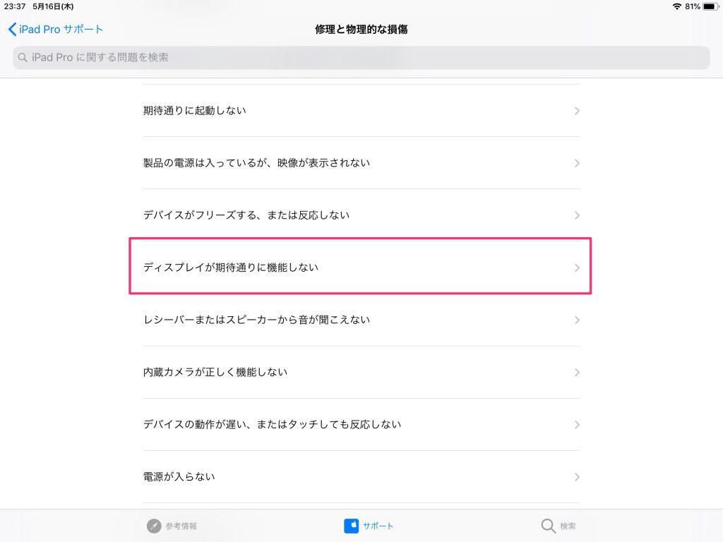 IMG 1338 1024x768 - iPad Pro 10.5インチに輝度ムラが発生、エクスプレス交換サービスで修理交換するまでの手順