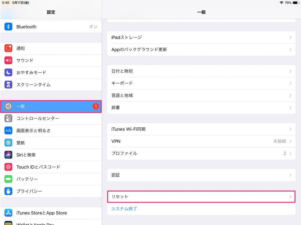 IMG 1344 1024x767 - iPad Pro 10.5インチに輝度ムラが発生、エクスプレス交換サービスで修理交換するまでの手順