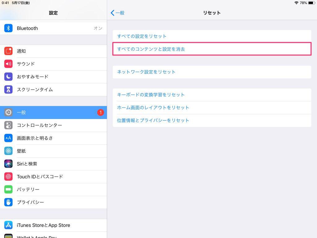 IMG 1345 1024x768 - iPad Pro 10.5インチに輝度ムラが発生、エクスプレス交換サービスで修理交換するまでの手順
