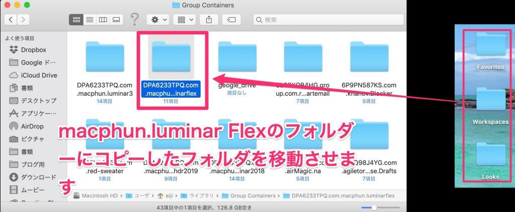 a43120b7dc562db2452cab0d71d2dc7e 1024x421 - Luminar3からLuminar Flexにデータを引き継ぐ方法