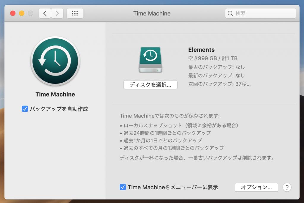 bc077680f7f4c935853cfb80cb7eb87d 1024x683 - 外付けHDDを使って、MacBookのTime Machineバックアップを行う方法