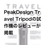 dd0606b9a6536a42795f3f5a270c109b 150x150 - Peak Design Travel Tripodの試作機のレビューが掲載