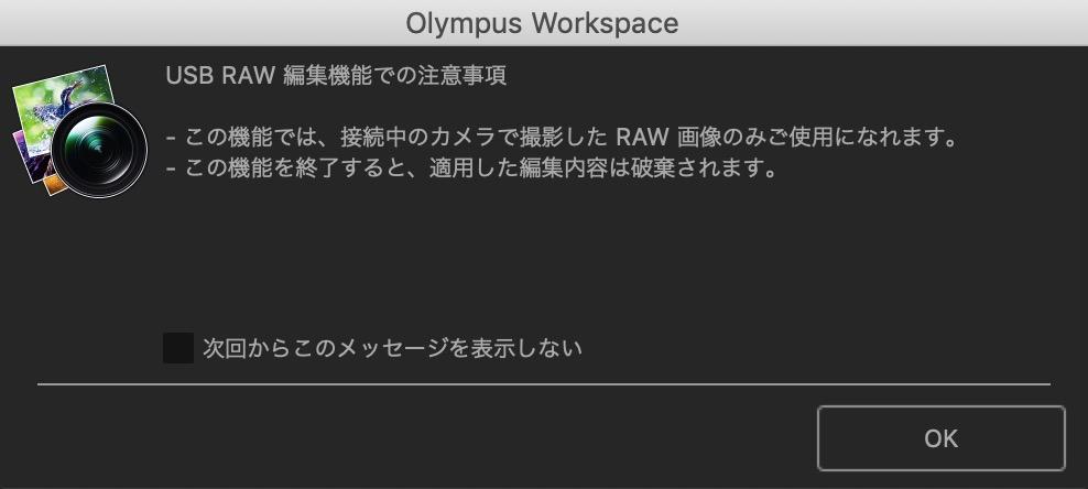 413aac81be4be8da2d930cc969c4e8e4 - Olympus Workspaceの編集スピードを高速化、USB RAW編集の使い方