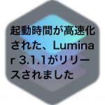 446677c92fcdd834057a162706d8dffc 150x150 - 起動時間が高速化された、Luminar 3.1.1がリリースされました