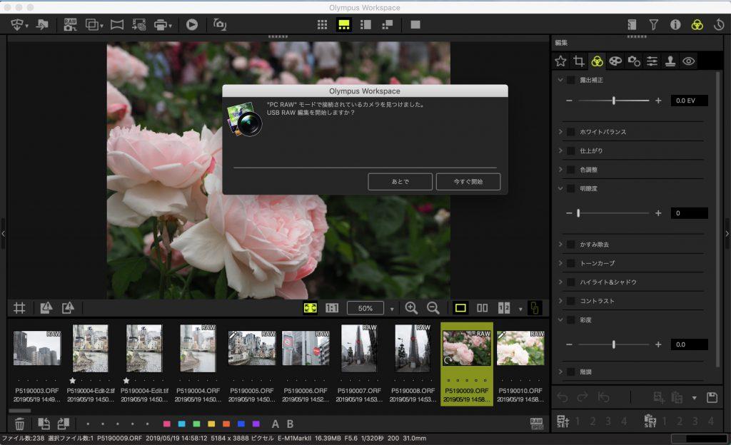 792c19a7de962fba9f0635f995d4fd06 1024x624 - Olympus Workspaceの編集スピードを高速化、USB RAW編集の使い方