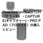 hero black 480x480 150x150 - PeakDesignのCLUTCH(クラッチ)・CAPTURE(キャプチャー)・PRO PAD(プロパッド)の購入レビュー