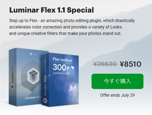 04eb1084c81ca4777eaaaf0140a8958e - AccentAI 2.0を搭載した、Luminar Flex 1.1がリリースされました