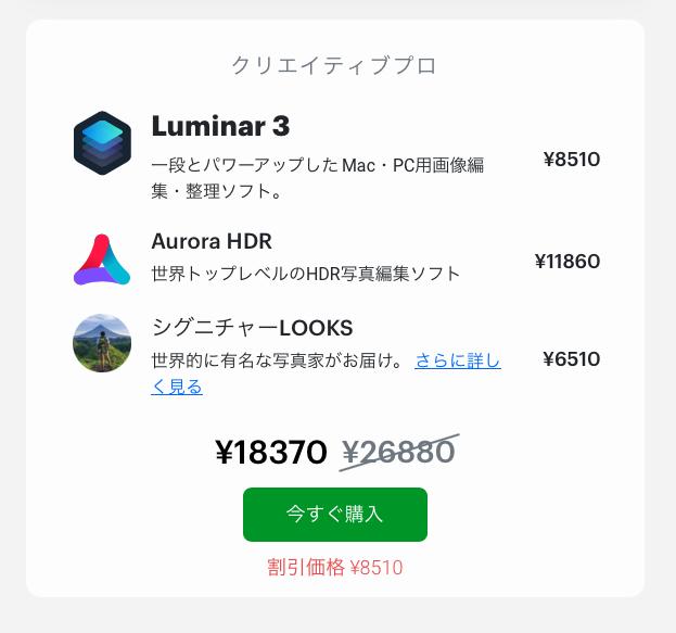 0f5dc8b50a61cbd0dfcb7a704dcb159a - Luminarは公式サイトで購入するのがオススメな理由