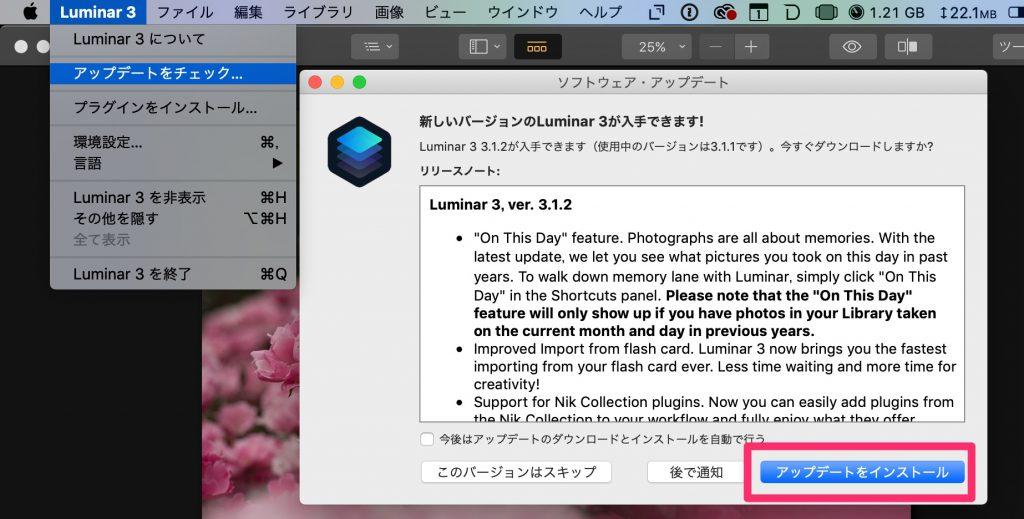 182df13b918c8a04251f4437b57217e4 1024x519 - Luminar 3.1.2がリリースされました(2019年7月のアップデート)