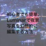 1b9ff6ed6477f086f3b58ed155efed18 150x150 - 初心者でも簡単、Luminarで夜景写真を幻想的に編集する方法