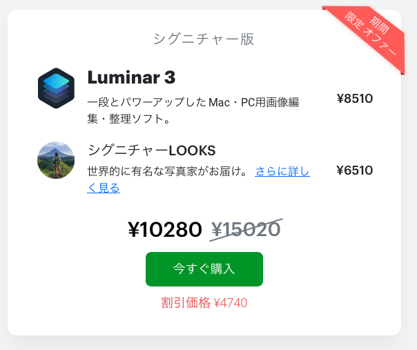 3214956d7becac722bfe358b7b2ca41f - Luminarは公式サイトで購入するのがオススメな理由