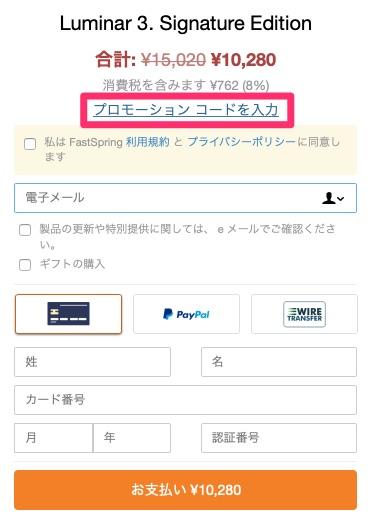 34617582546924897229f046f11081a9 - Luminarは公式サイトで購入するのがオススメな理由