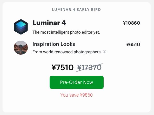 4f8aaa8366f5a8ce11f7722a415b9814 - 新たなるAI機能を搭載した、Luminar 4がお得に購入できる先行予約が開始されました