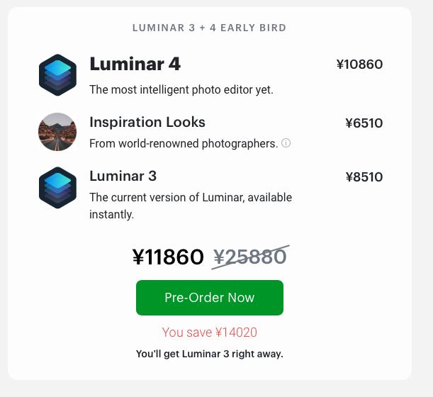8d4ba507d6d8dc7d8b53d72d2a2d64b3 - 新たなるAI機能を搭載した、Luminar 4がお得に購入できる先行予約が開始されました