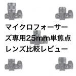8e76216e18b8360c9bfd0a0d06440be1 150x150 - マイクロフォーサーズ専用25mm単焦点レンズ比較レビュー(オリンパス・パナソニック・コシナ)