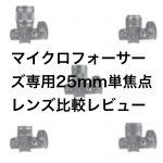 8e76216e18b8360c9bfd0a0d06440be1 150x150 - マイクロフォーサーズ専用25mm単焦点レンズ比較レビュー(オリンパス・パナソニック・コシナ)