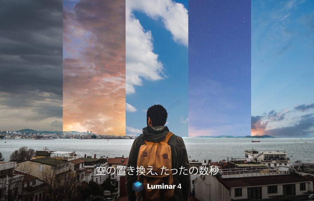 AI Sky Replacement 2 1024x658 - (終了)新たなるAI機能を搭載した、Luminar 4がお得に購入できる先行予約が開始されました
