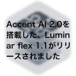 Luminar Flex11 150x150 - Accent AI 2.0を搭載した、Luminar flex 1.1がリリースされました