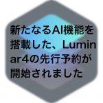 Luminar4 150x150 - (終了)新たなるAI機能を搭載した、Luminar 4がお得に購入できる先行予約が開始されました